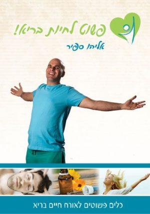 שטיפה אנרגטית| שחרור רגשי וגופני | אליהו ספיר | אליהו ספיר מומחה בשחרור גופני ורגשי.